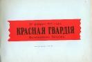 1918-1958